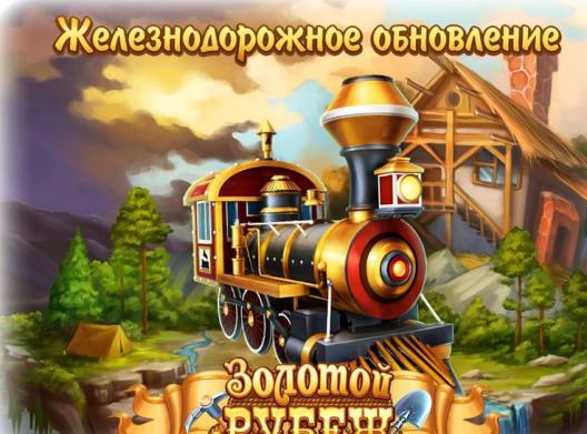 Golden Frontier Unreleased Railway Update