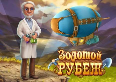 Golden Frontier Unreleased Science Update