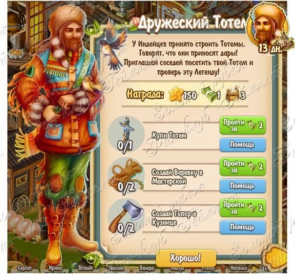 Totem Quest 1