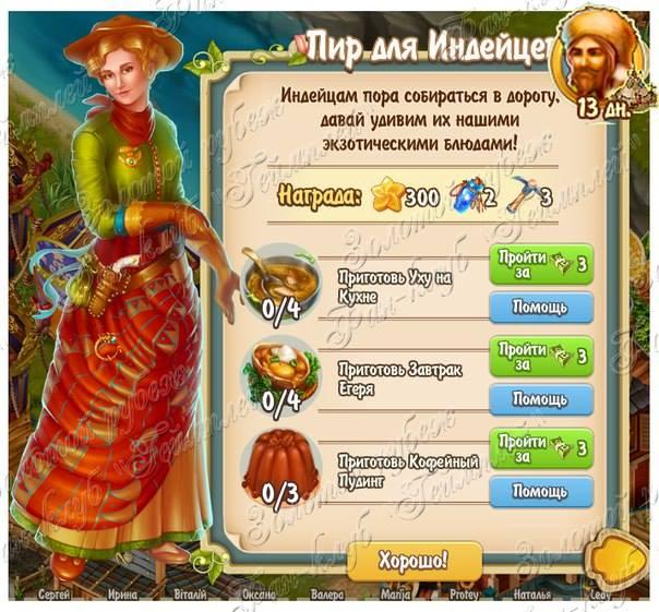 Totem Quest 3