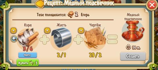 Brass Candlestick (smithy)