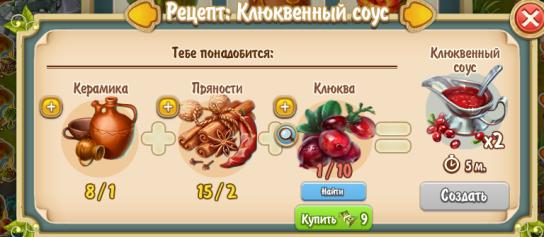 Cranberry Sauce (barn)