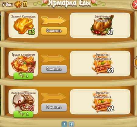 Food Fair page 1