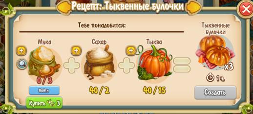 Pumpkin Rolls (kitchen)