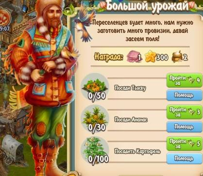 The Big Crop Quest