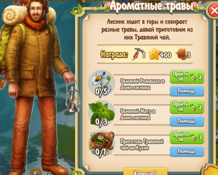Aromatic Herbs Quest