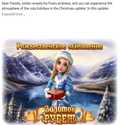 Christmas Update