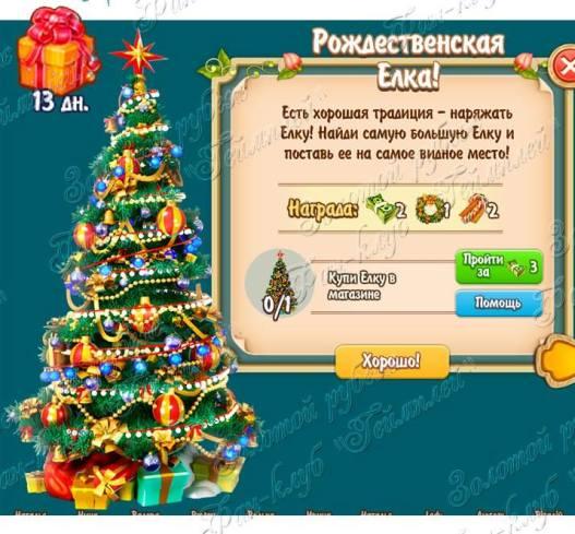 Fir Tree Quest
