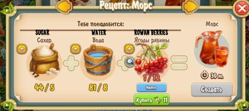 Fruit Drink (kitchen)