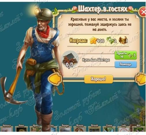 Miner Away Quest