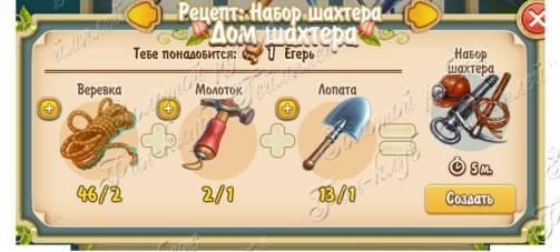 Miner Set Recipe