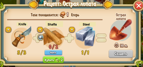Sharp Blade Recipe (adventurer's club)