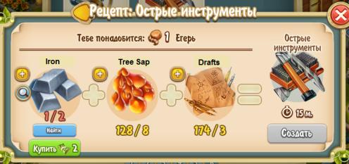 Sharp Instruments Recipe (smithy)