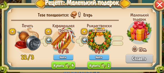 Small Present Recipe (workshop and post office)