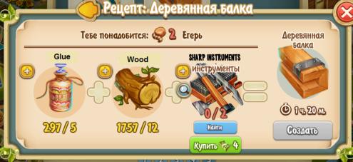 Wooden Beams Recipe (workshop)