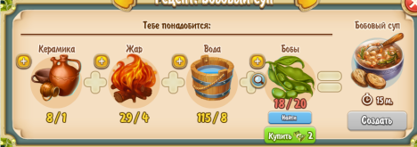 Bean Soup Recipe (kitchen)