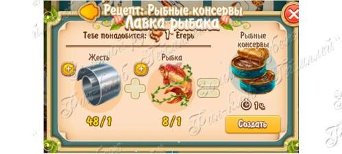 Canned Fish Recipe (fisheman's shop)