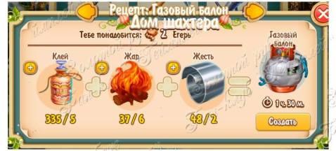 Gas Bottle Recipe (miner's)