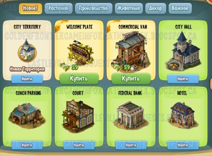 City Shop page 1