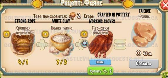 Faience Recipe (pottery)