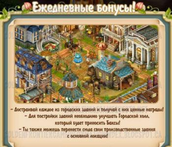 Opening City Update