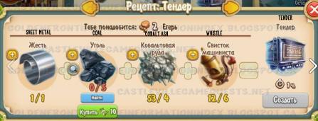Tender Recipe (railcar plant)