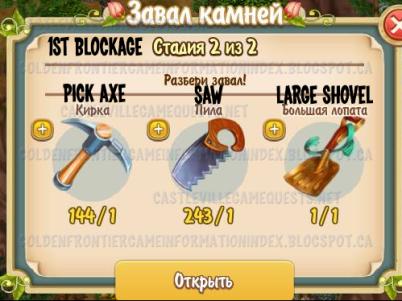 1st Blockage stage 2