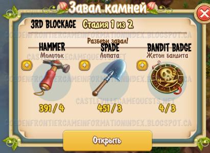 3rd Blockage Stage 1