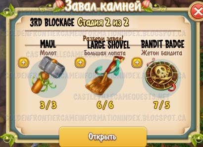 3rd blockage stage 2