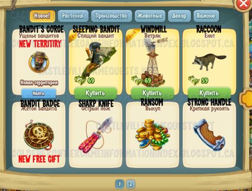 Bandit shop page 1
