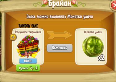 Brian barter Rainbow cake