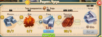 Cast Iron Recipe