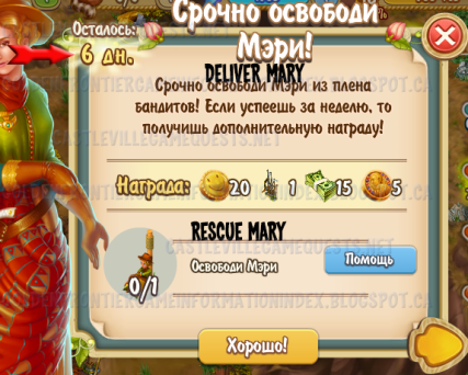 Deliver Hot Mary Timed Quest