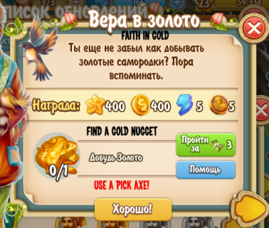 Faith in Gold Quest