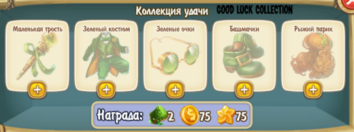 Good luck collection