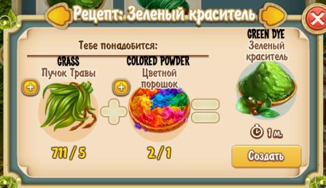 Green Dye Recipe (workshop)