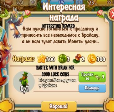 Interesting Reward Quest