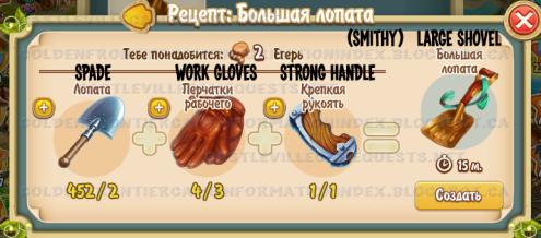 Large Shovel Recipe (smithy)