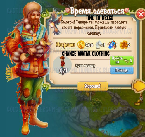Time to Dress Quest