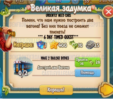 Urgently Need Cars 6 day timed quest