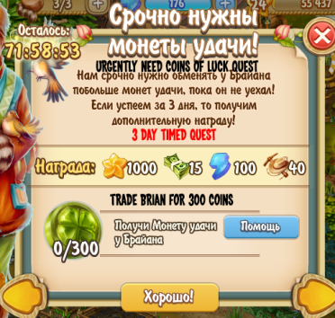 Urgently Need Coins of Luck Quest