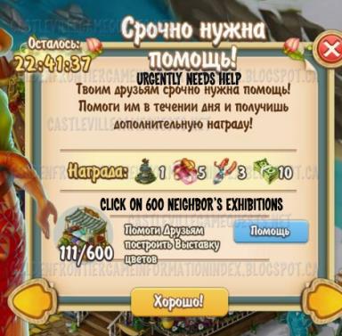urgently needs help quest