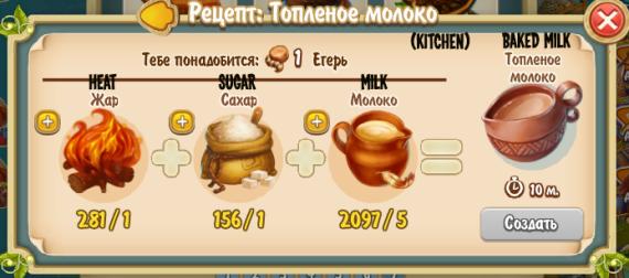 Baked Milk (kitchen)