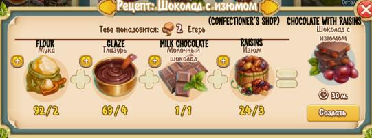 Chocolate with Raisins (confectioner's shop)