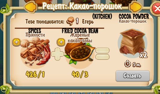 Cocoa powder (kitchen)