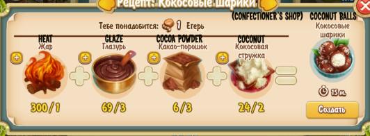 Coconut Balls (confectioner's shop)