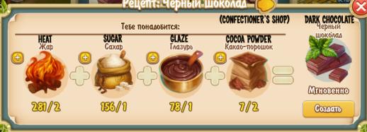 Dark Chocolate (confectionary shop)
