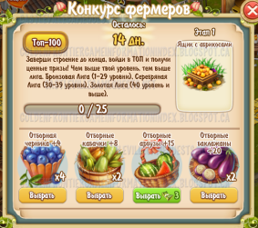Farmer's Competition Stage 1