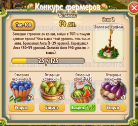 Farmer's Competition Stage 2