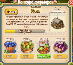Farmer's Competition Stage 3
